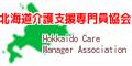 一般社団法人 北海道介護支援専門員協会
