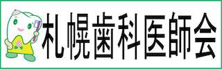 札幌医師会