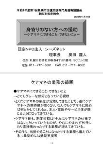 02.11.11東区資料「身寄りのないかたへの援助」のサムネイル