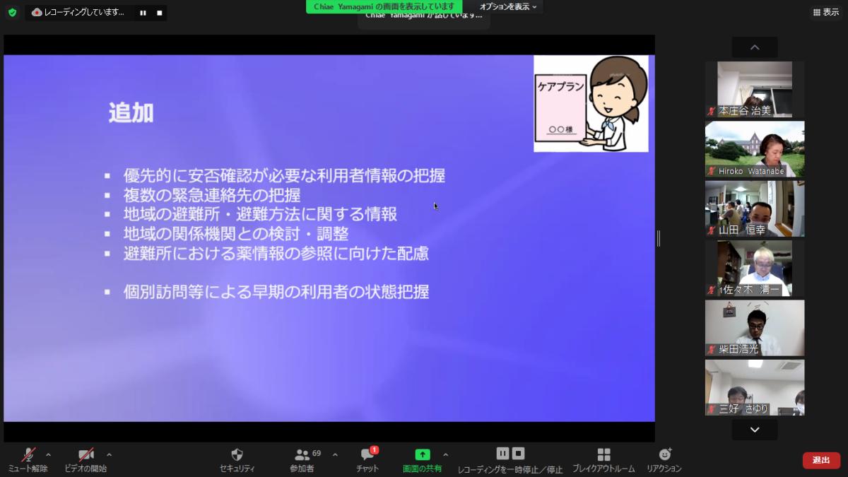 ケアマネSAPPORO研修報告 in とよひら Part2