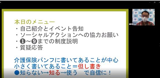 ケアマネSAPPORO研修報告 in ひがし